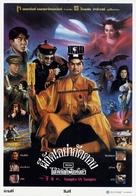 Yi mei dao ren - Thai Movie Poster (xs thumbnail)