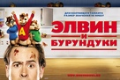 Alvin and the Chipmunks - Russian Movie Poster (xs thumbnail)