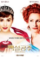Mirror Mirror - South Korean Movie Poster (xs thumbnail)