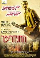 Honeydripper - Israeli poster (xs thumbnail)