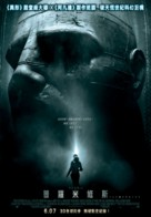 Prometheus - Hong Kong Movie Poster (xs thumbnail)