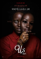 Us - South Korean Movie Poster (xs thumbnail)