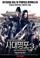Si da ming bu 3 - South Korean Movie Poster (xs thumbnail)