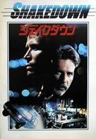Shakedown - Japanese Movie Cover (xs thumbnail)