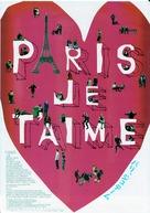 Paris, je t'aime - Japanese Movie Poster (xs thumbnail)