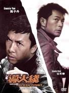 Dou fo sin - South Korean DVD movie cover (xs thumbnail)