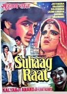Suhaag Raat - Indian Movie Poster (xs thumbnail)