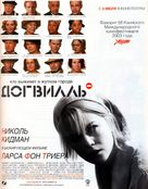 Dogville - Russian Movie Poster (xs thumbnail)