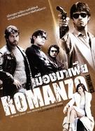 Romanzo criminale - Thai Movie Poster (xs thumbnail)