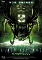 Alien Uprising - Japanese Movie Cover (xs thumbnail)