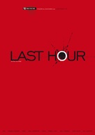 Last Hour - French poster (xs thumbnail)
