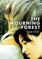 Mogari no mori - Movie Cover (xs thumbnail)