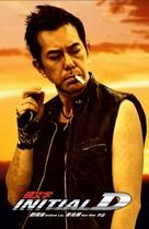 Tau man ji D - Chinese Movie Poster (xs thumbnail)