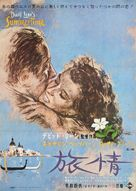 Summertime - Japanese Movie Poster (xs thumbnail)