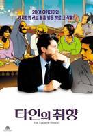 Le goût des autres - South Korean Movie Poster (xs thumbnail)