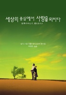 Sekai no chûshin de, ai wo sakebu - South Korean poster (xs thumbnail)
