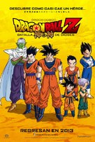 Dragon Ball Z: Battle of Gods - Mexican Movie Poster (xs thumbnail)