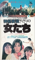 Mujeres Al Borde De Un Ataque De Nervios - Japanese Movie Cover (xs thumbnail)