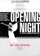 Opening Night - Japanese Movie Poster (xs thumbnail)