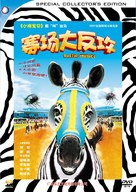 Racing Stripes - Chinese Movie Cover (xs thumbnail)