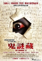 The Grudge 2 - Taiwanese Movie Poster (xs thumbnail)