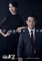 """The K2"" - South Korean Movie Poster (xs thumbnail)"