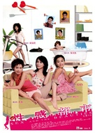 Sing gam diy shut - Hong Kong poster (xs thumbnail)
