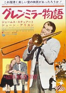The Glenn Miller Story - Japanese Movie Poster (xs thumbnail)