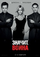This Means War - Russian Movie Poster (xs thumbnail)