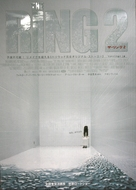 The Ring Two - Japanese Movie Poster (xs thumbnail)