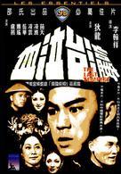 Ying tai qi xue - Hong Kong Movie Cover (xs thumbnail)