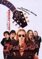 Still Crazy - Japanese Movie Poster (xs thumbnail)