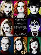 Dark Shadows - Russian Movie Poster (xs thumbnail)