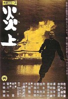 Enjo - Japanese Movie Poster (xs thumbnail)
