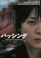 Bashing - Japanese Movie Poster (xs thumbnail)