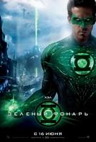 Green Lantern - Russian Movie Poster (xs thumbnail)