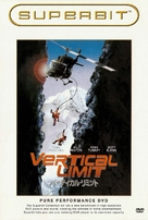 Vertical Limit - Japanese DVD movie cover (xs thumbnail)
