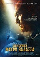 Black Sea - Greek Movie Poster (xs thumbnail)
