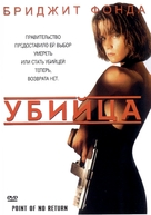 Point of No Return - Russian Movie Cover (xs thumbnail)