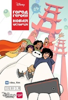"""Big Hero 6 The Series"" - Russian Movie Poster (xs thumbnail)"