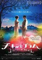 Poulet aux prunes - Japanese Movie Poster (xs thumbnail)
