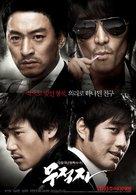 A Better Tomorrow - South Korean Movie Poster (xs thumbnail)