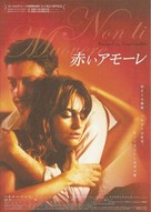 Non ti muovere - Japanese Movie Poster (xs thumbnail)