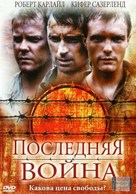 To End All Wars - Russian Movie Cover (xs thumbnail)