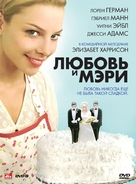 Love and Mary - Russian Movie Poster (xs thumbnail)