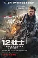 12 Strong - Hong Kong Movie Poster (xs thumbnail)