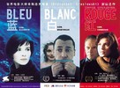 Trois couleurs: Blanc - Hong Kong Movie Poster (xs thumbnail)