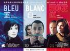 Trzy kolory: Bialy - Hong Kong Movie Poster (xs thumbnail)
