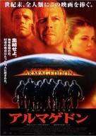 Armageddon - Japanese Movie Poster (xs thumbnail)