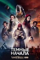 """His Dark Materials"" - Russian Movie Poster (xs thumbnail)"